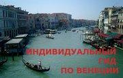 Персональный гид и экскурсии по Венеции и островам Венецианской лагуны